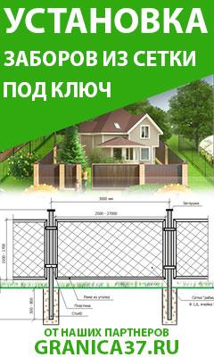 установка заборов в Иваново и области